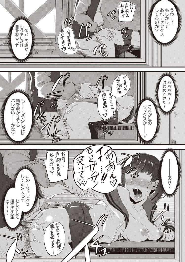 【JKエロ漫画】容姿端麗!真面目なあの子は糞ビッチだった!先生にイカされた後は童貞チンポに食らいつく!