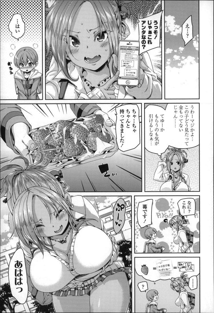 【JKエロ漫画】援交相手は小学生のショタっ子だった!ビッチな黒ギャルが公衆トイレで中出しファック!
