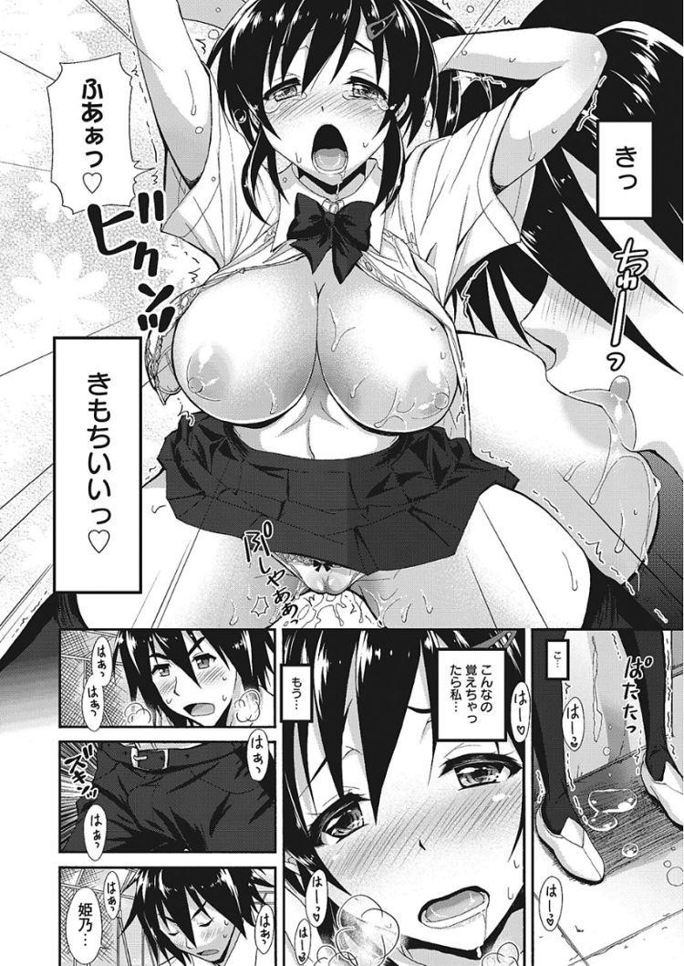 【JKエロ漫画】巨乳になりたいからおっぱい揉んで!敏感乳首の女子校生が舐められただけで潮吹きアクメ!