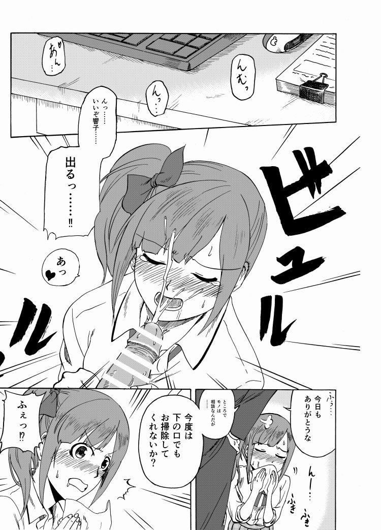 【JKエロ漫画】プロデューサーの性処理までしてくれる断れない女子校生アイドルちゃん!