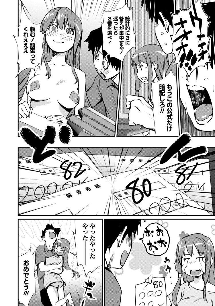 【JKエロ漫画】勉強教わる代わりに童貞にセックスを教えるパイパン女子校生!トロトロのエロまんこで中出し!