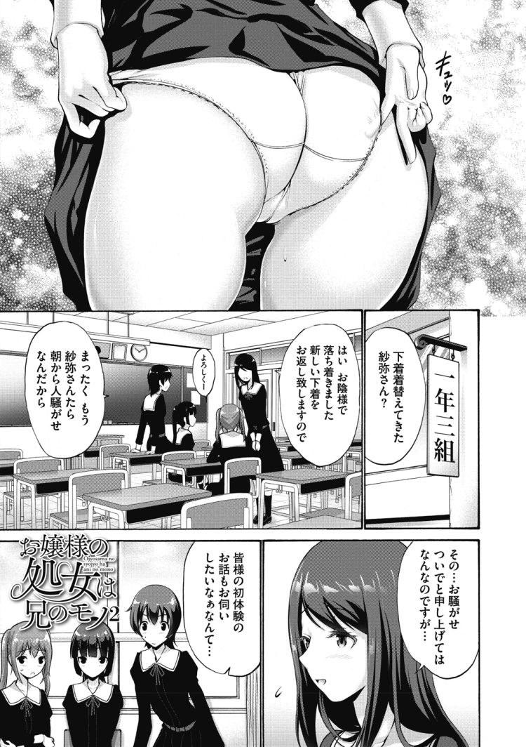【JKエロ漫画】格式ある女子校生のとんでもない処女喪失の物語!輪姦から寝取られまで凄いことにw