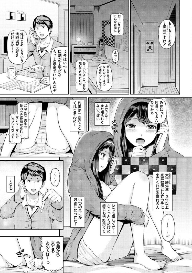 【JKエロ漫画】オナニー盗撮で脅されてメス奴隷になってしまった女子校生!好きな人に電話を掛けられながら犯される