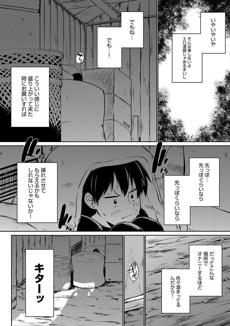 【JKエロ漫画】学校で人気のロリ巨乳アイドルが倉庫でオナニー!思わず突入して童貞捨てさせてもらいましたw
