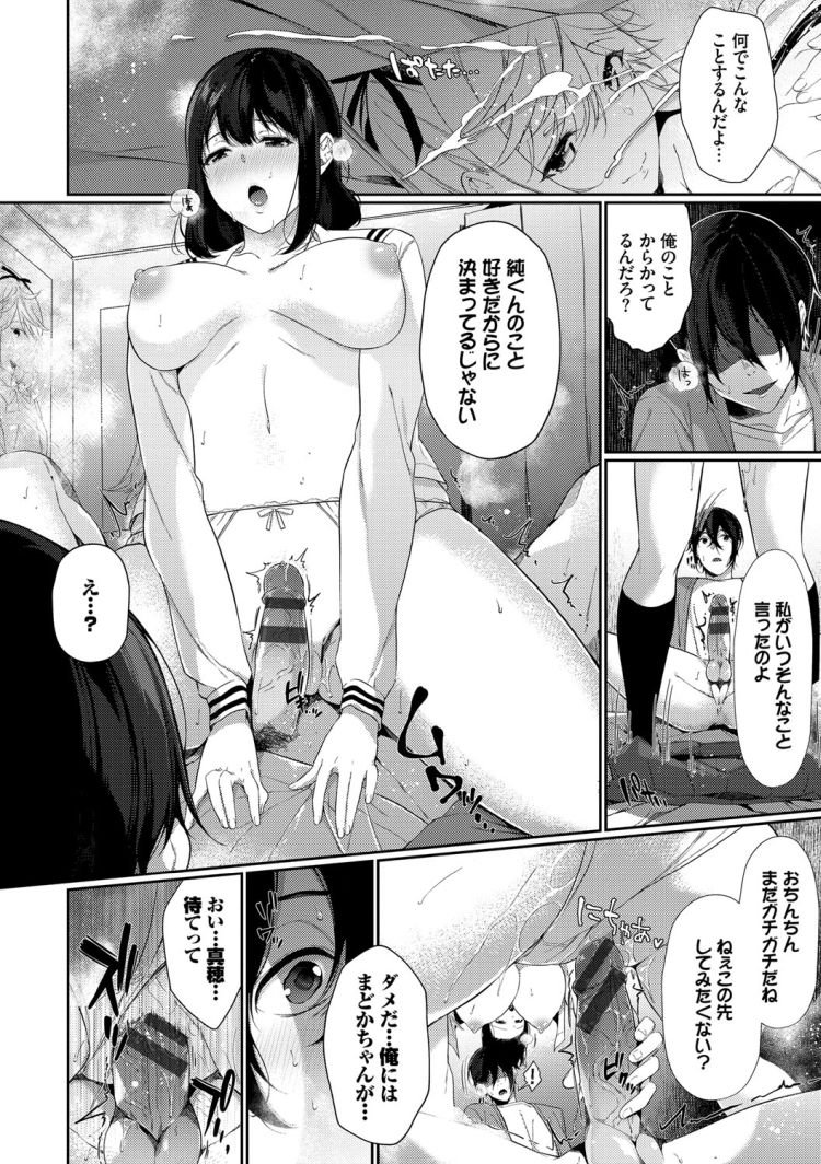 【JKエロ漫画】アイドルオタクの童貞幼なじみを身体で誘惑!豊満なおっぱいでパイズリしてそのままチンポを挿入!