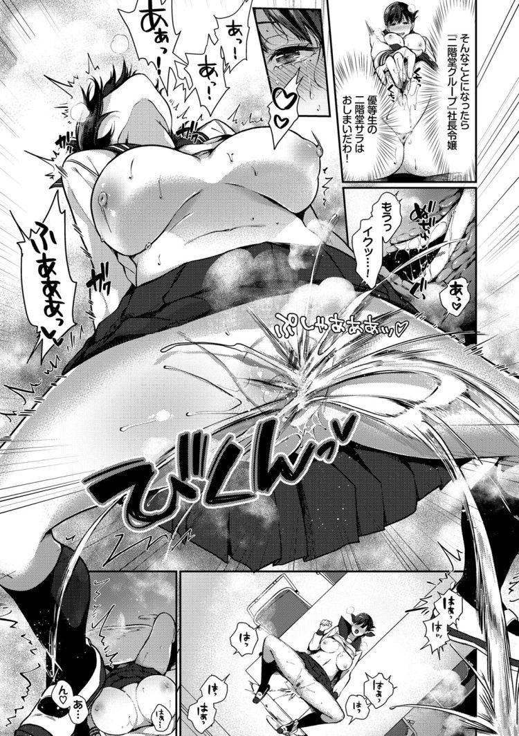 【JKエロ漫画】真面目なお嬢様委員長のエロい妄想が止まらない!犯される想像しすぎて区別がつかないww