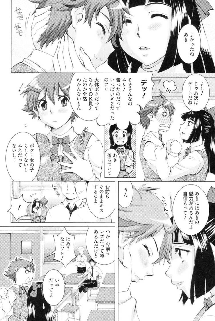 【JKエロ漫画】僕っ子幼なじみのために身体を売ってしまう女子校生!ばれてしまってそのままレズ乱交にw