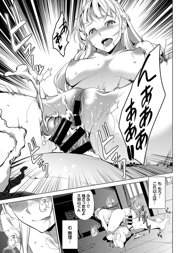 【JKエロ漫画】デブス男子の汚チンポを悦んでしゃぶってしまう金髪お嬢様!散々精液を搾り取って連続中出し!