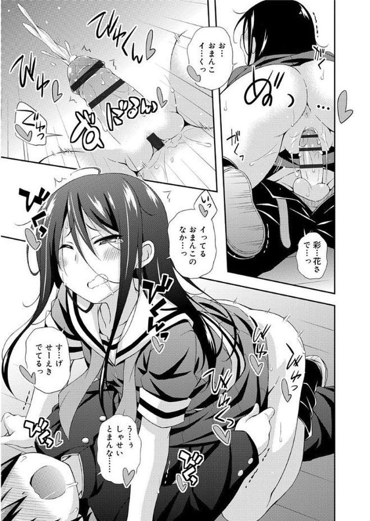 【JKエロ漫画】ラッキースケベでヤンキー彼女が出来てしまうw子供パンツ丸見えでクンニさせてたっぷり中出し!