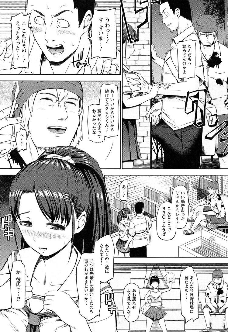 【JKエロ漫画】彼氏の寝取らせ趣味で先輩にレイプされてしまう巨乳チアリーダー!