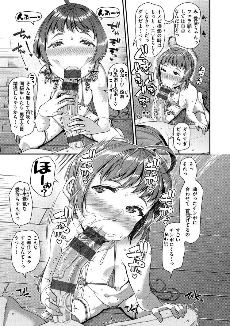 【JSエロ漫画】最強のアイドル目指すために叔父と淫乱セックスをしまくるド変態小学生ww
