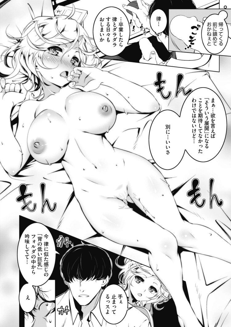 【JKエロ漫画】ちょっと小生意気な低身長ロリ巨乳の後輩ちゃんと自宅エッチ!乳圧パイズリがすげぇ!