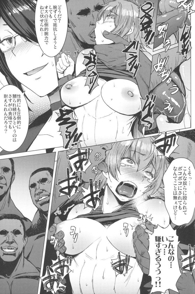 【JKエロ漫画】黒人チンポにアナルとまんこを犯されまくって堕ちてしまう強気な空手少女!