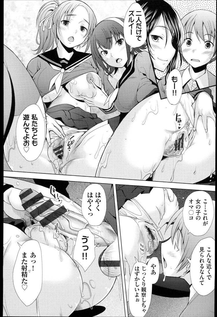【JKエロ漫画】童貞チンポを救済するビッチだらけの淫乱クラブ!ガチガチになったチンポを次々に挿入して中出し!