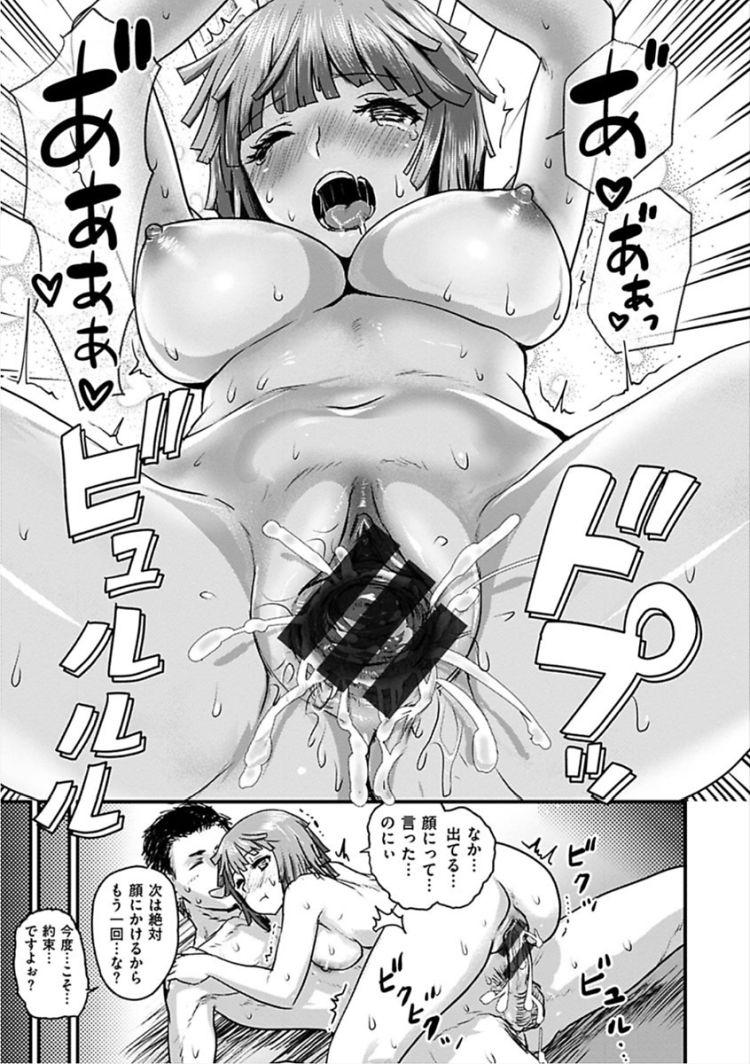 【JKエロ漫画】男の汗が大好き!ド変態なビッチマネージャーがオナニーだけでは飽き足らず先輩を逆レイプしてしまうw