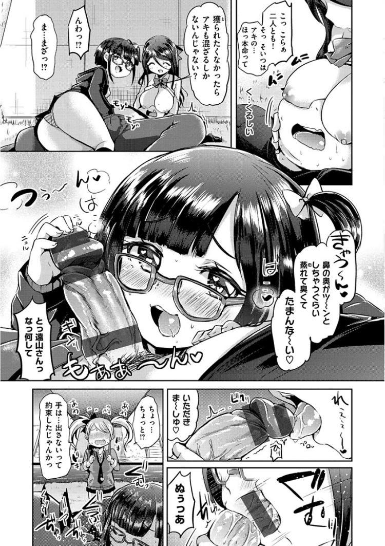 【JCエロ漫画】ぽちゃ好きな淫乱ロリっ子三人組に犯されるおデブちゃん!汁まみれのハーレムが始まってしまうw
