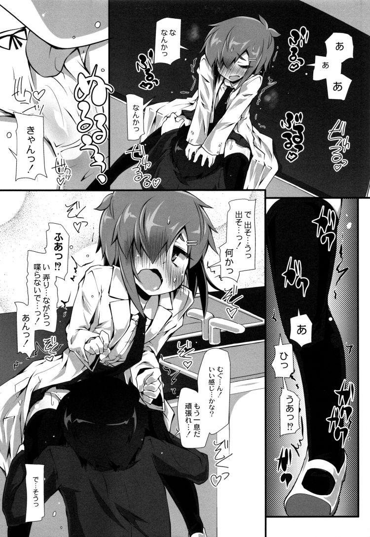 【JKエロ漫画】理科系少女がバイブでオナニー!同級生に見つかってそのまま放尿生ハメエッチ!