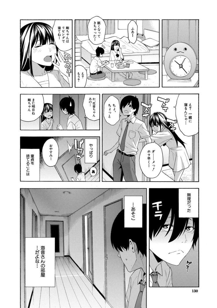 【JKエロ漫画】彼女の巨乳お姉ちゃんと汗だく生ハメ連続ファック!姉による寝取りがエロい!