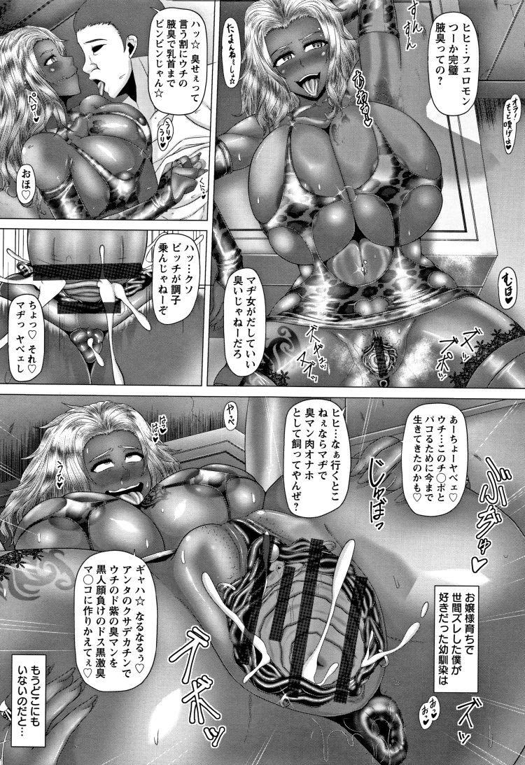 【JKエロ漫画】清純だった幼なじみが調教されてヤリマン黒ギャルくそビッチになってしまう!