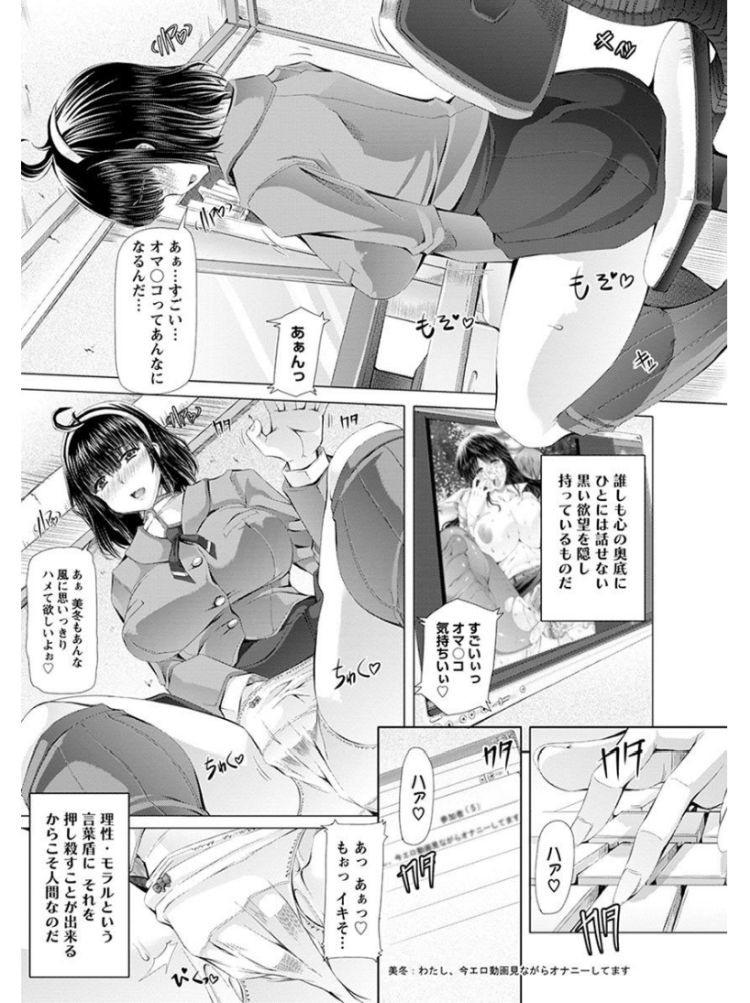 【JKエロ漫画】変態クラブに招待されてアナルにハメられまくって配信されちゃう黒髪女子校生w