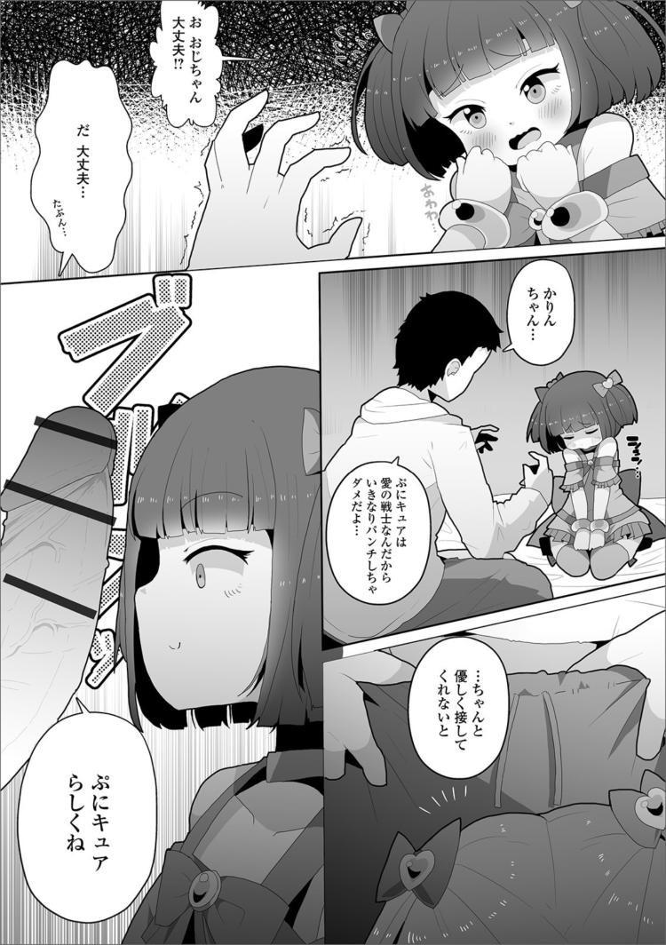 【JSエロ漫画】近所の小学生とハメるために衣装をつくるダメ男w処女のキツマンにたっぷり中出ししてしまうw