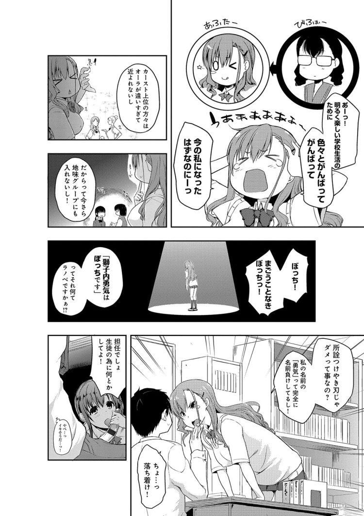 【JKエロ漫画】高校デビューに失敗したギャルちゃんが先生とセフレになりましたwチンポハメてもらってリア充生活!