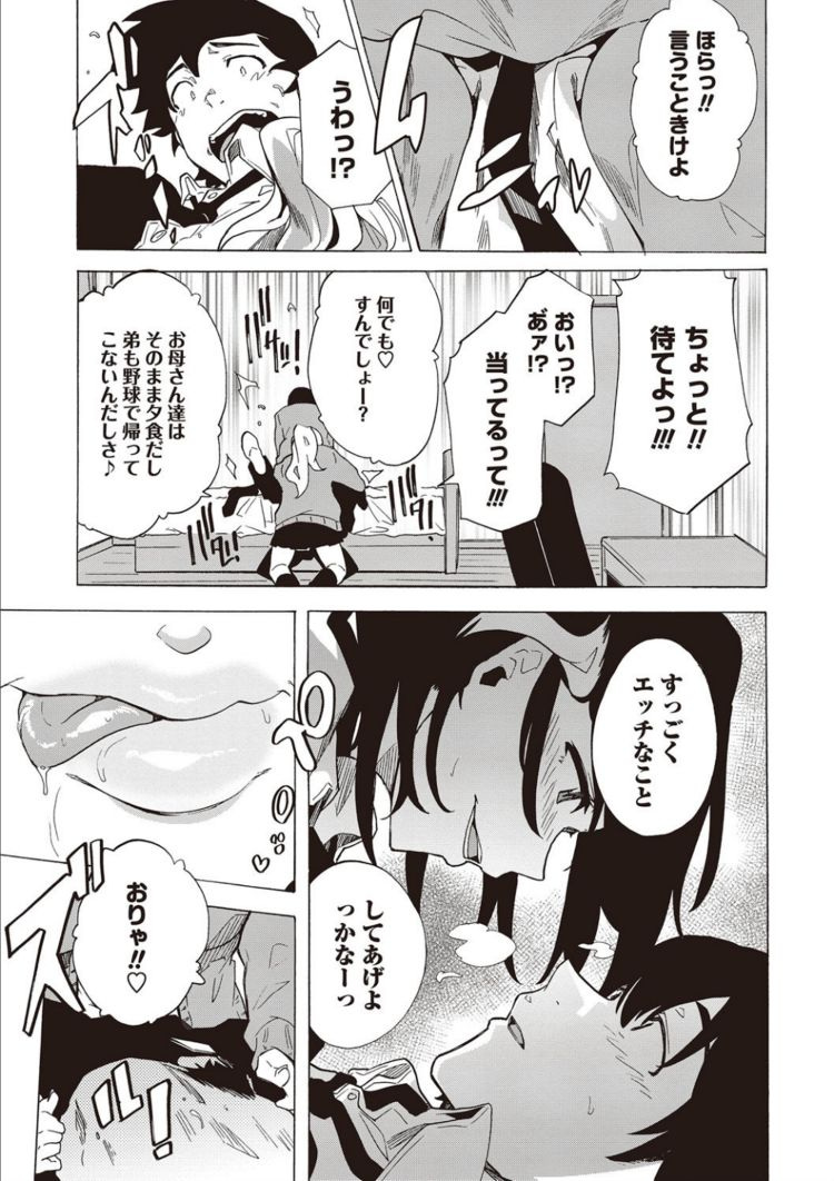 【JKエロ漫画】淫乱ビッチ女子校生二人に犯されまくるドM男子!騎乗位中出しされながら顔面騎乗!
