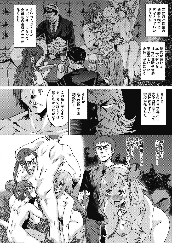 【JKエロ漫画】処女の幼なじみを強姦調教!ケツ穴舐め奴隷にさせられてガチアクメ!