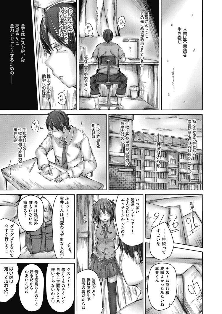 【JKエロ漫画】勉強頑張ったらセックスができる!おちんぽ大好き女子校生と毎日生ハメえっち!