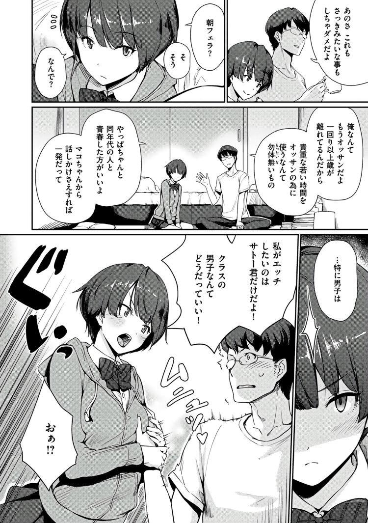 【JKエロ漫画】寂しがり屋女子が隣の家のお兄さんと中出しエッチ!ベロチューしながらガチアクメ!