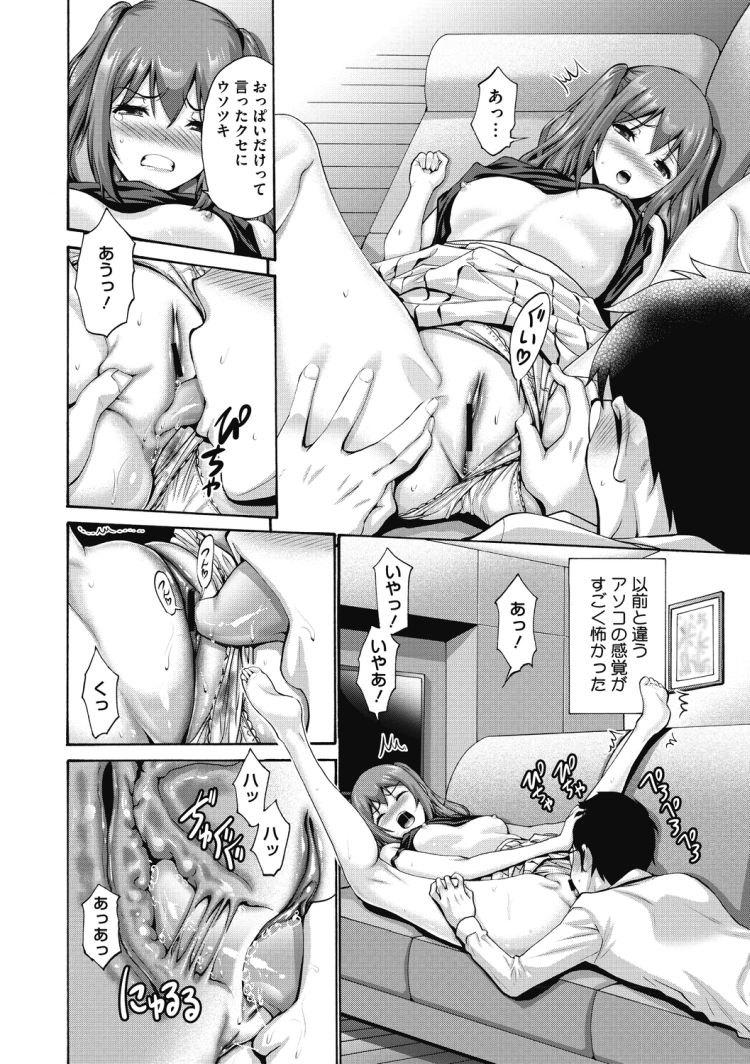 【JKエロ漫画】処女はお兄ちゃんで卒業しました!ツインテ妹のパイパンまんこに精子注入!
