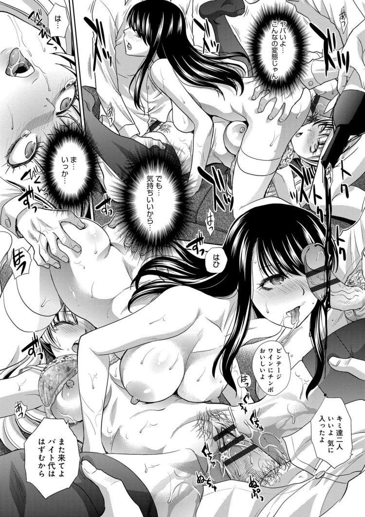 【JKエロ漫画】金持ちに騙されて昏睡レイプされてしまう金髪ギャル女子校生!