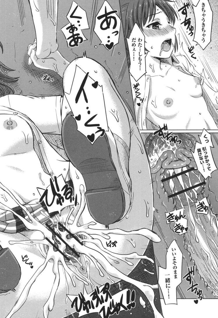【JKエロ漫画】青姦セックスしている同級生をみて同じことをしてしまうロリボディの女の子wお掃除フェラまで完璧です
