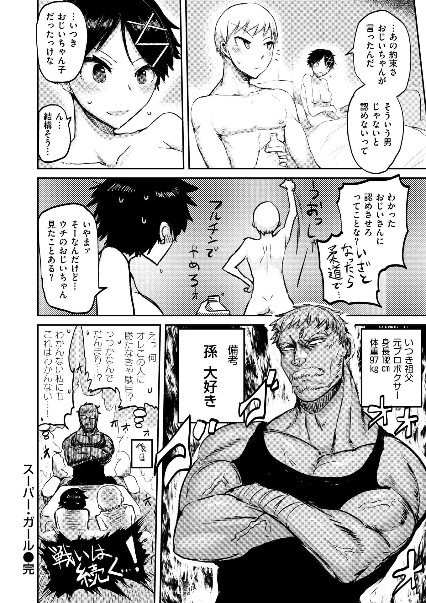 【JKエロ漫画】ボーイッシュになった爆乳幼なじみとバッキバキの勃起チンポで生ハメえっち!
