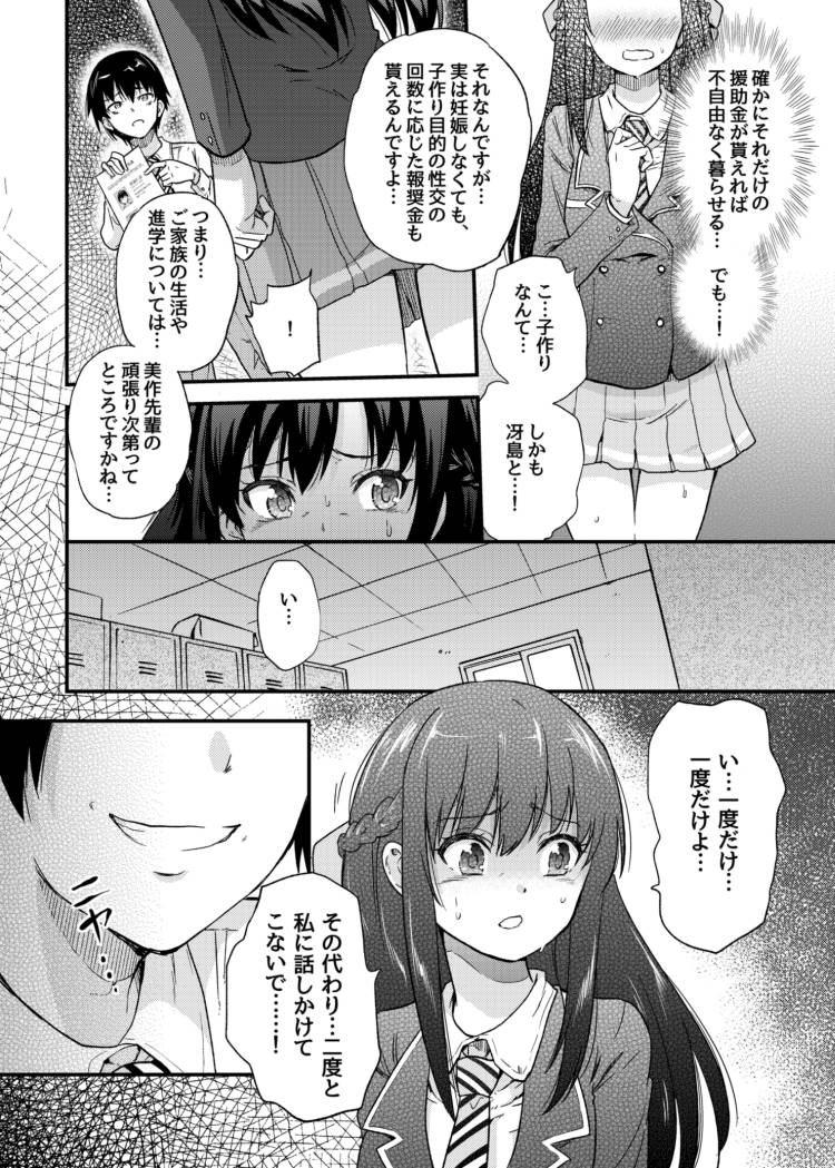 【JKエロ漫画】少子化対策のせいで大好きな彼氏の目の前で寝取られてしまう巨乳美少女!失禁しながらアヘってしまう