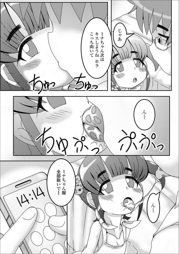 【JSエロ漫画】妹に催眠をかけてハメ撮り近親相姦をする兄貴w処女のキツキツまんこにたっぷり中出ししてしまうw