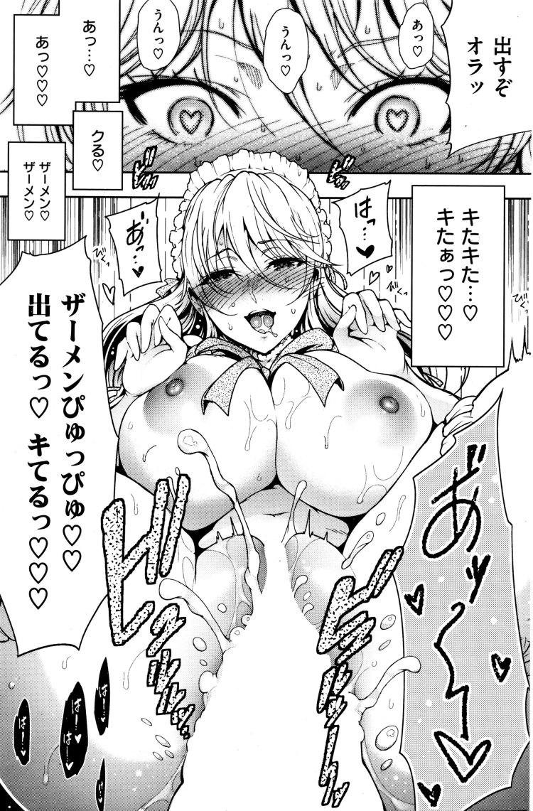 【JKエロ漫画】初恋相手を守るために性奴隷になってしまうヤンキー女子校生!金持ちに飼われて肉便所化してしまう