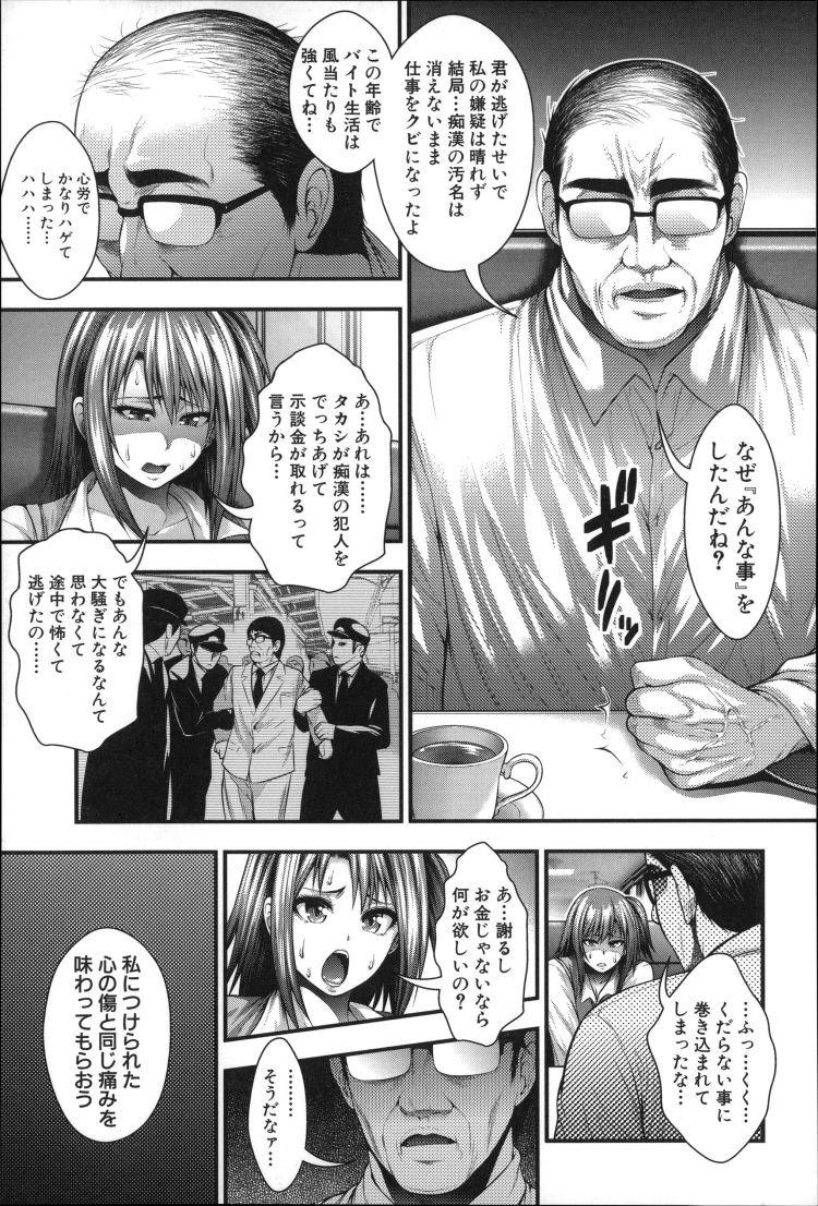 【JKエロ漫画】禿親父にねっとりとしたレイプをされてチンポ中毒になってしまった女子校生w彼氏と別れて中出し生活w