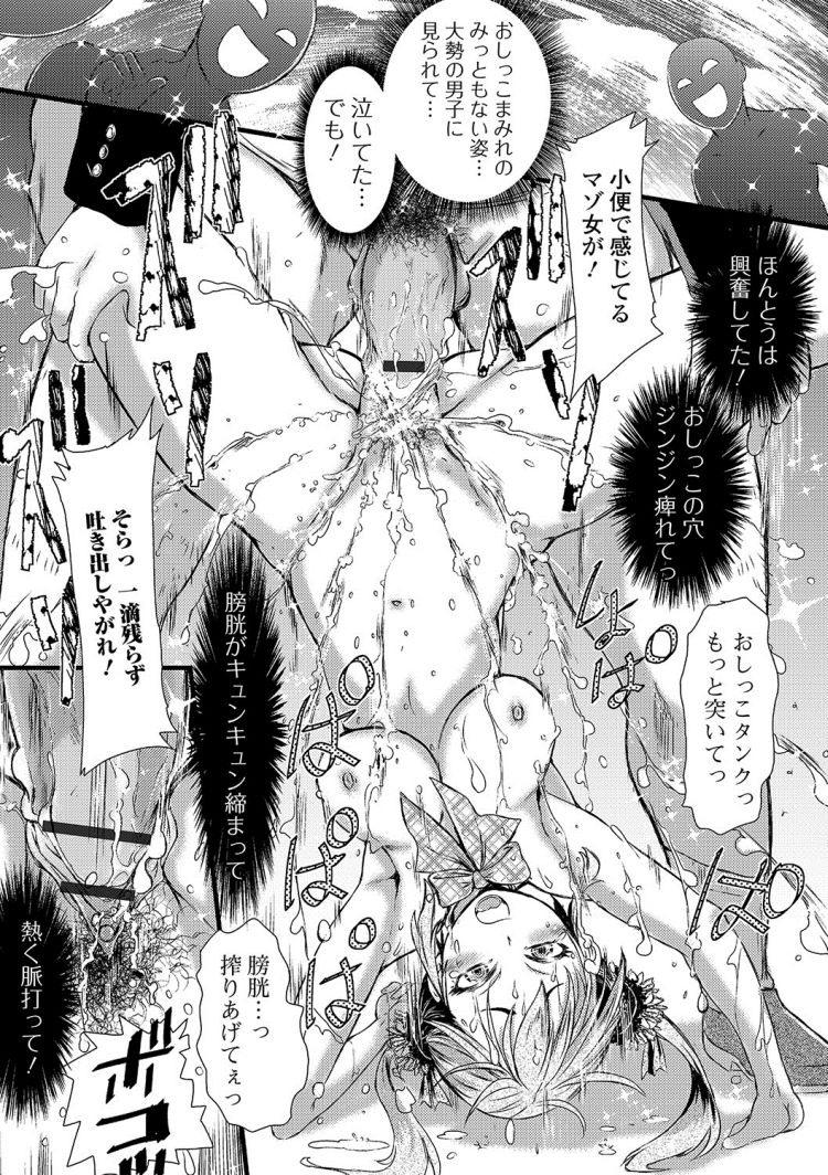 【JKエロ漫画】ヤンキーVS格闘女子!利尿剤を仕込まれて大量お漏らししながら犯されてしまうお嬢様w