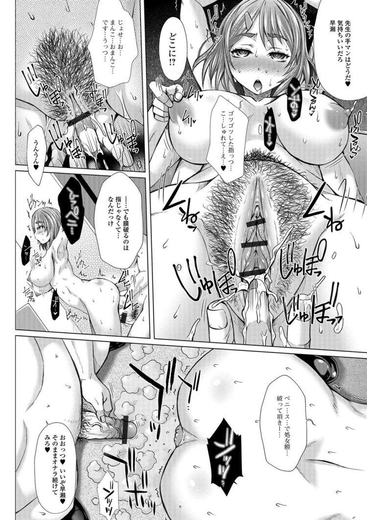 【JKエロ漫画】浣腸されながらチンポをハメられるド変態ドM女子校生!公園のトイレで肉便所になってしまうw