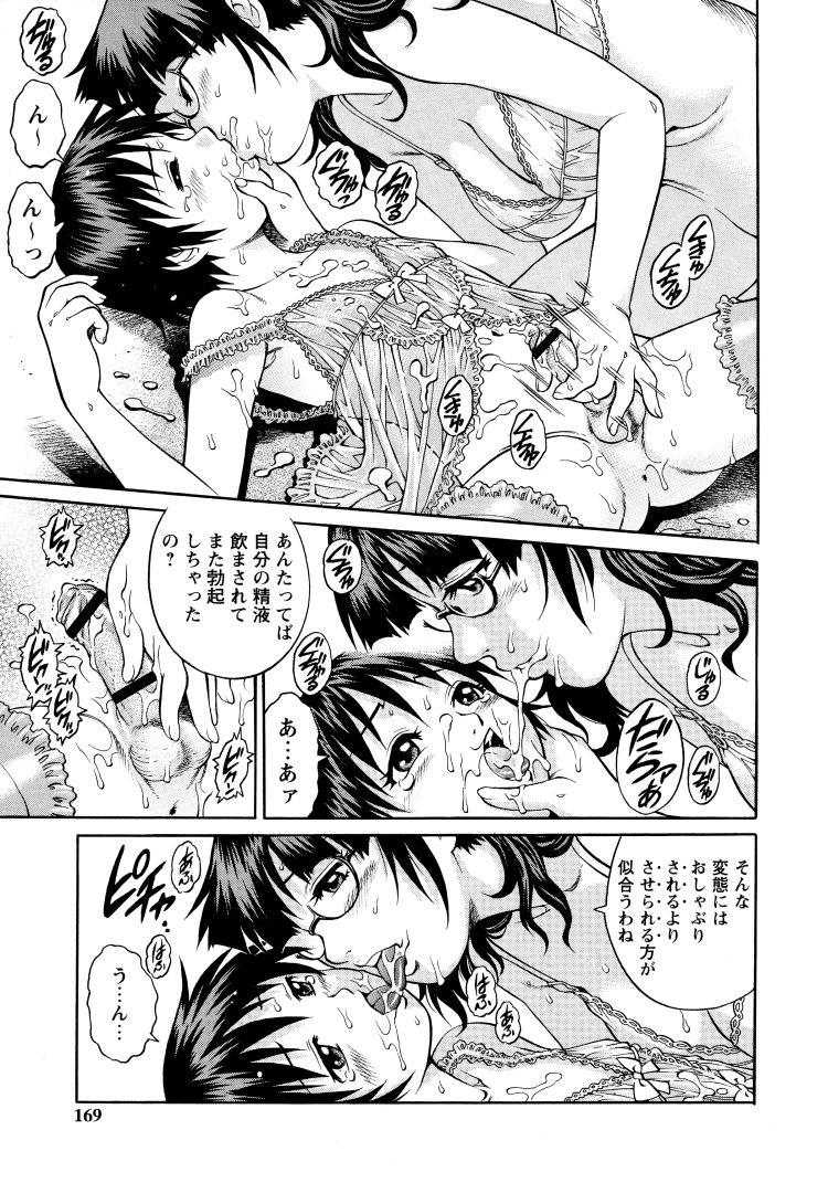 【JKエロ漫画】弟に女装させてペニバンで犯してしまう鬼畜なお姉ちゃん!アナルを開発してハメ撮りw