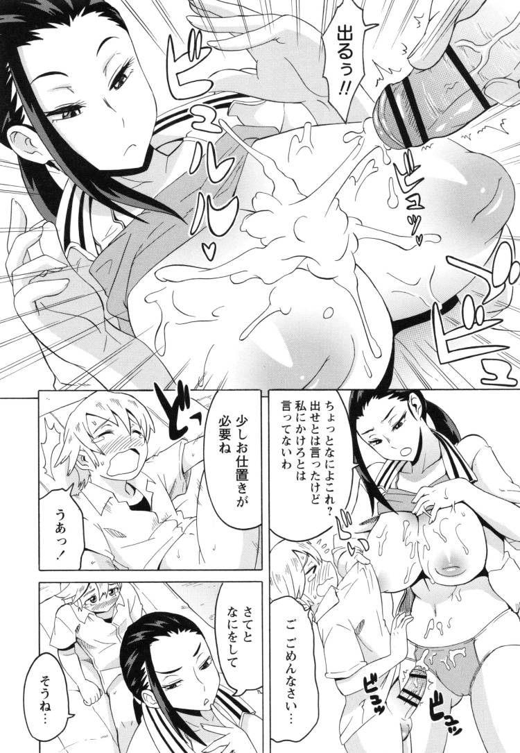 【JKエロ漫画】憧れの先輩がドSのド変態だった!顔面騎乗でショタ顔後輩におしっこ飲ませて中出しw