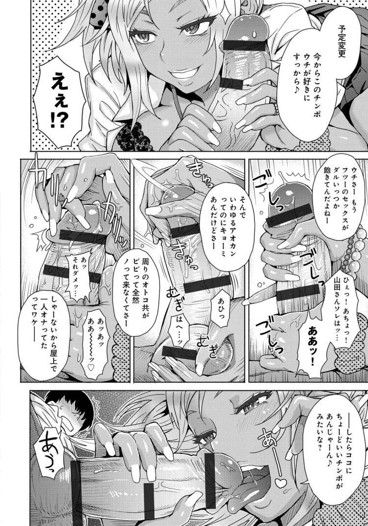 【JKエロ漫画】超ビッチな黒ギャルのセフレができちゃったw学校の屋上で凶悪チンポに喘ぐギャルw