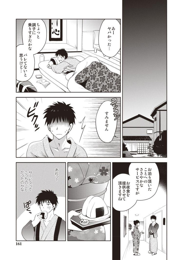 【JSエロ漫画】温泉旅館のエロ過ぎるサービス!小学生が突入してきて生ハメ中出しファックw