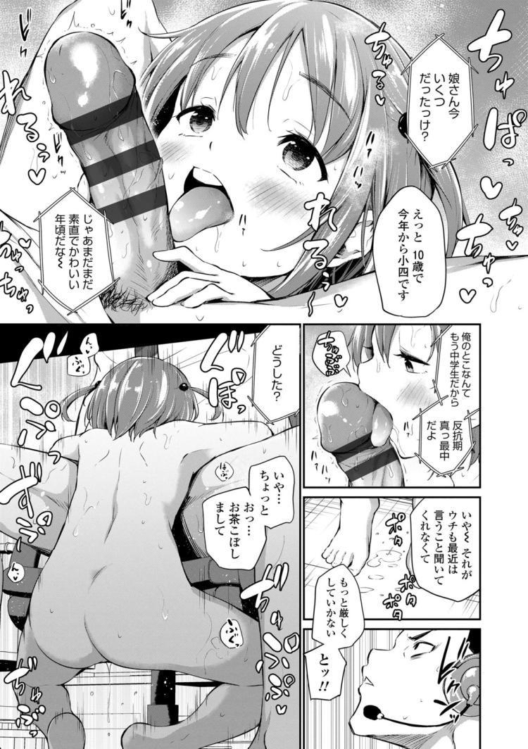 【JSエロ漫画】小学生の一人娘とラブラブ近親相姦!中出しだけじゃなくておまんこに放尿までしてしまうw