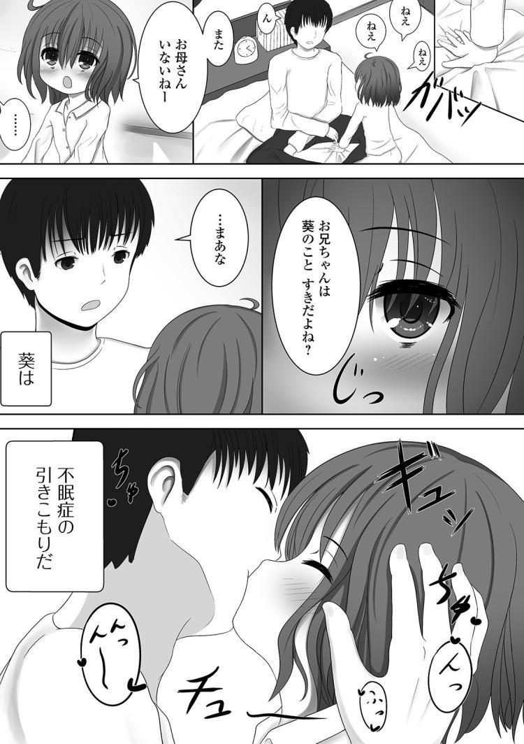 【JSエロ漫画】小学生の超メンヘラ妹と近親相姦!不眠症を直すためにチンポをハメる