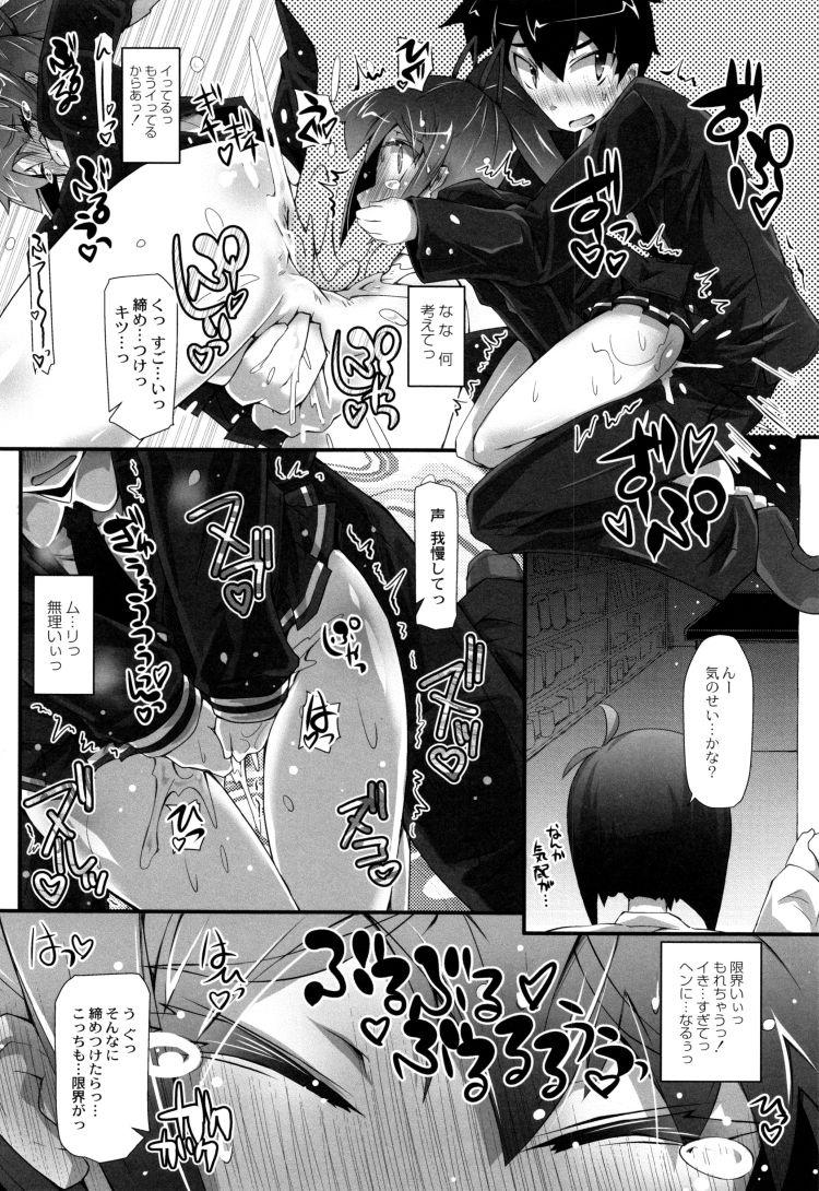 【JKエロ漫画】ストーカー気質のロリロリ女子校生と内緒のアナルファック!我慢していたおしっこ漏らしてガチアクメw