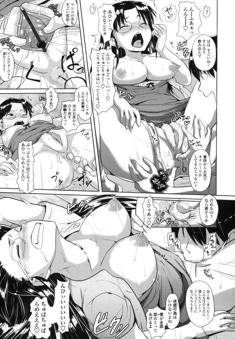 【JKエロ漫画】メガネの幼なじみと観覧車で変態セックス!アナルビーズを突っ込みながら生ハメ!