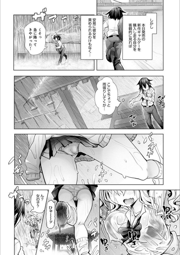 【JKエロ漫画】仲良しだった幼なじみが超絶ギャルに!思いが爆発して超濃厚中出しファック!