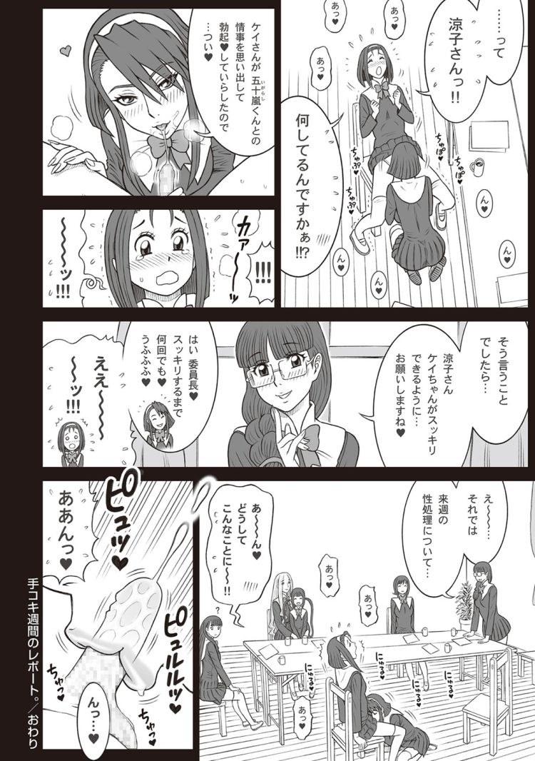 【JKエロ漫画】淫乱すぎる性処理委員会!授業中にローション手コキやアナル舐めまでなんでもあり!